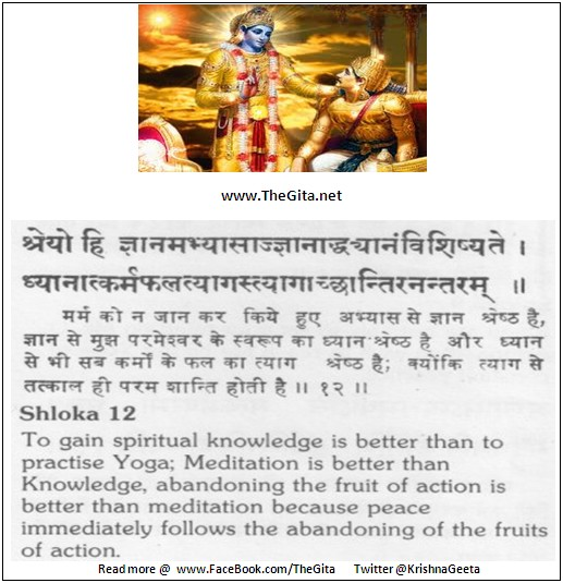 The Gita – Chapter 12 – Shloka 12