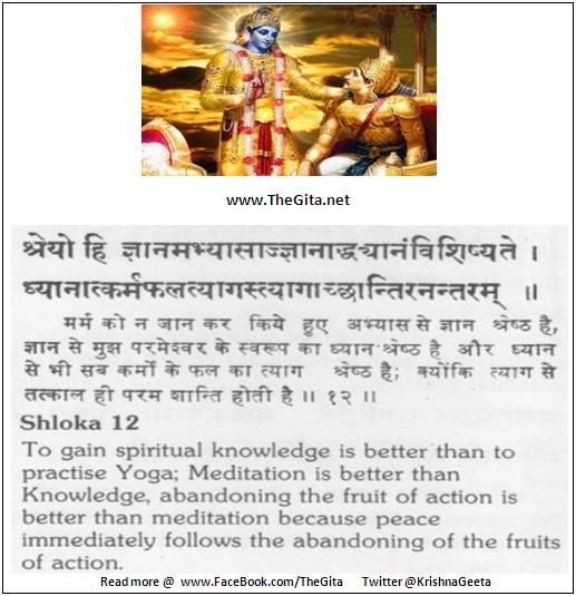 Bhagwad Geeta 12-12- TheGita.net