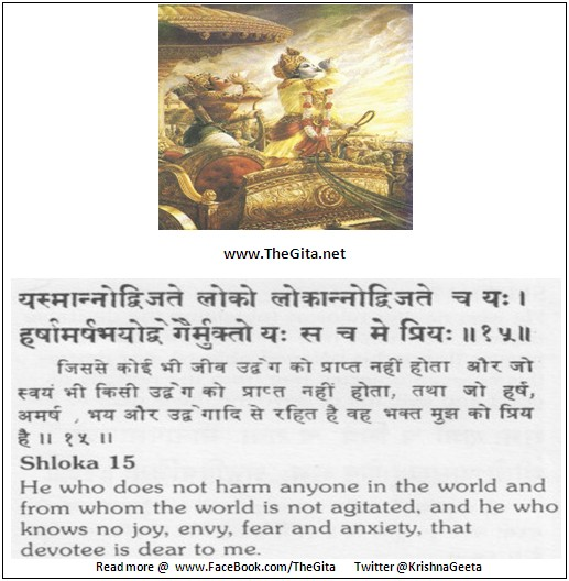 The Gita – Chapter 12 – Shloka 15