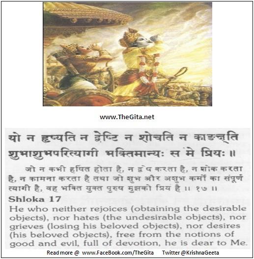 The Gita – Chapter 12 – Shloka 17