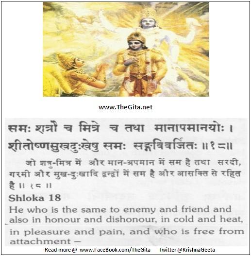 Bhagwad Geeta 12-18- TheGita.net
