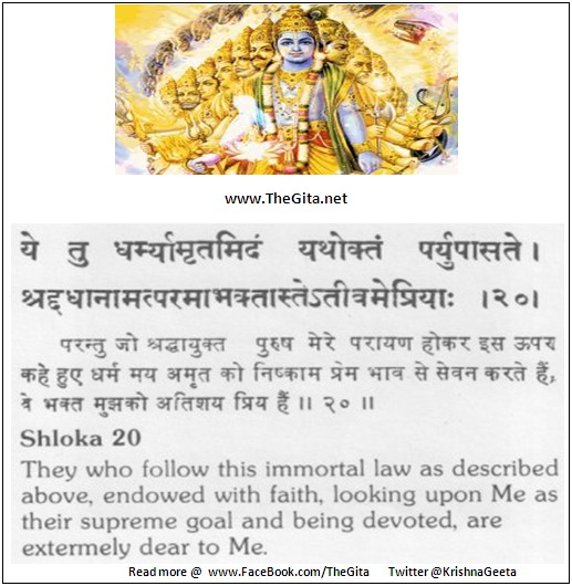 The Gita – Chapter 12 – Shloka 20