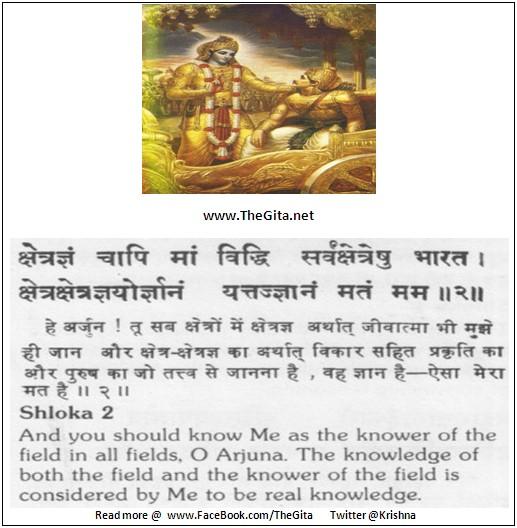 Bhagwad Geeta 13-02- TheGita.net
