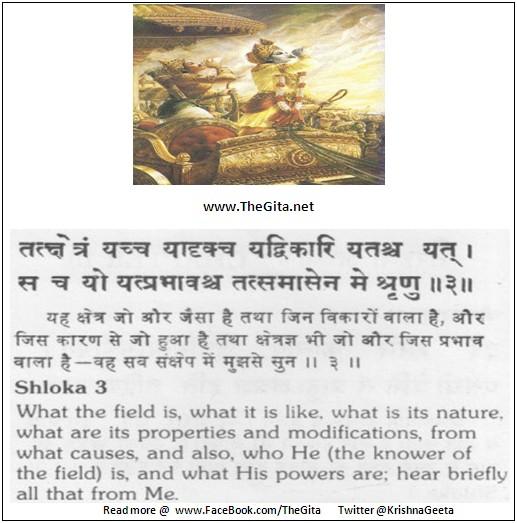 The Gita – Chapter 13 – Shloka 03
