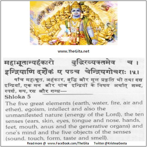 The Gita – Chapter 13 – Shloka 05