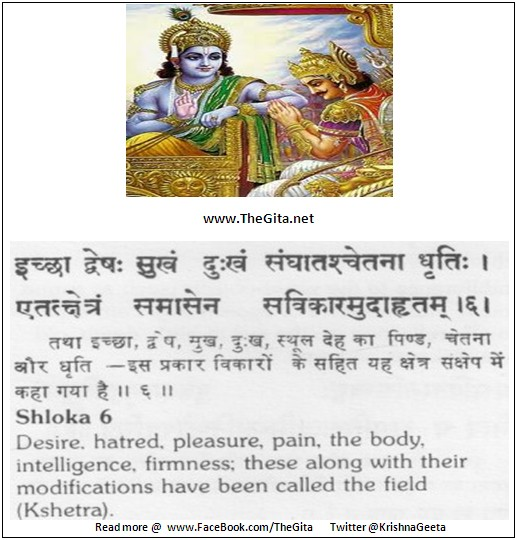 The Gita – Chapter 13 – Shloka 06