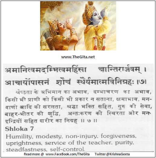 The Gita – Chapter 13 – Shloka 07