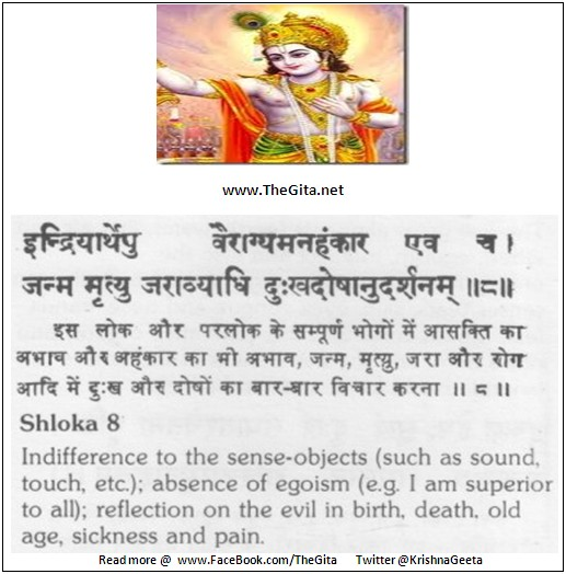 The Gita – Chapter 13 – Shloka 08