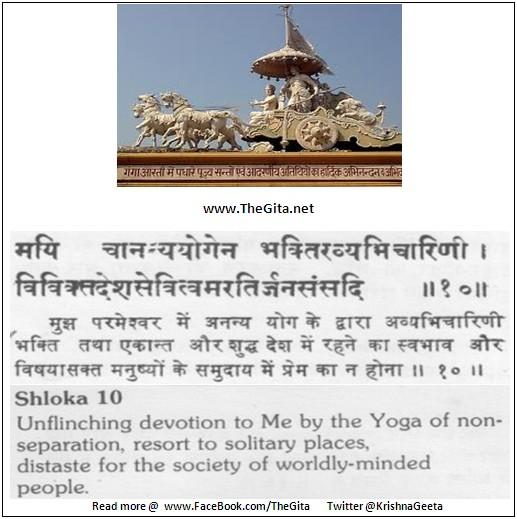 Bhagwad Geeta 13-10- TheGita.net