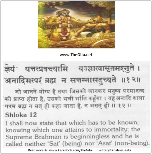 The Gita – Chapter 13 – Shloka 12