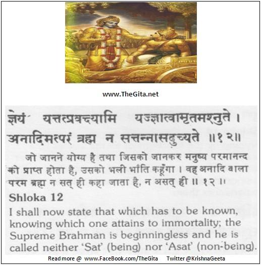 Bhagwad Geeta 13-12- TheGita.net