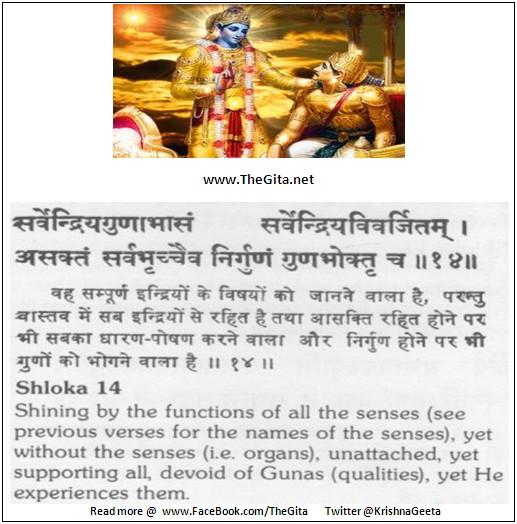 Bhagwad Geeta 13-14- TheGita.net