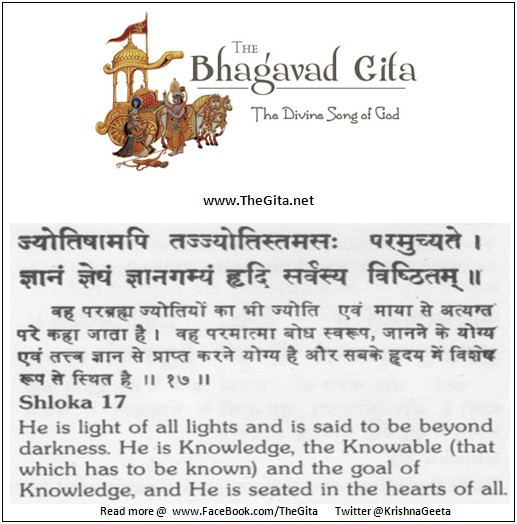 The Gita – Chapter 13 – Shloka 17