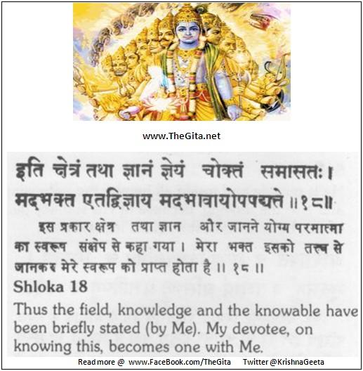The Gita – Chapter 13 – Shloka 18