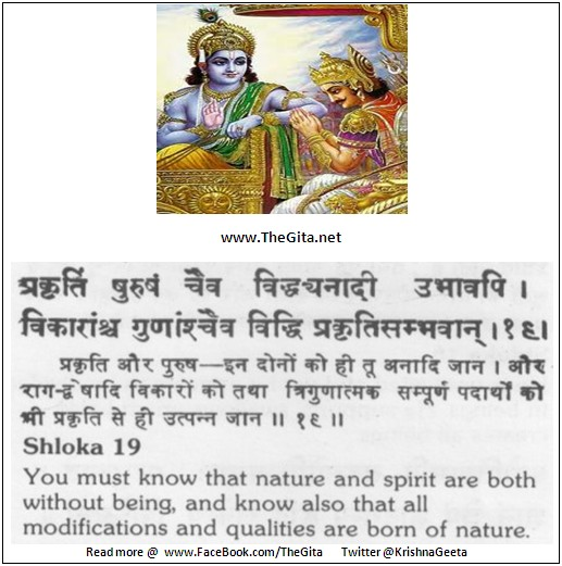The Gita – Chapter 13 – Shloka 19