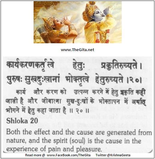 Bhagwad Geeta 13-20- TheGita.net