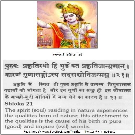 Bhagwad Geeta 13-21- TheGita.net