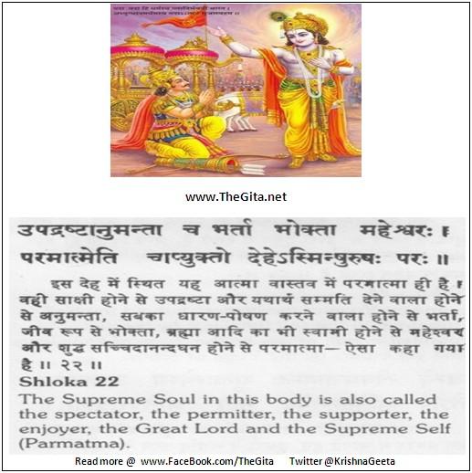 Bhagwad Geeta 13-22- TheGita.net