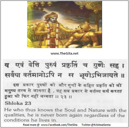 The Gita – Chapter 13 – Shloka 23