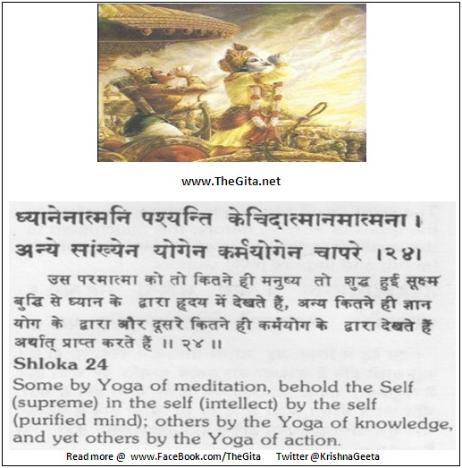 The Gita – Chapter 13 – Shloka 24