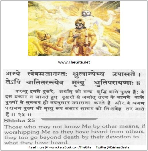 The Gita – Chapter 13 – Shloka 25