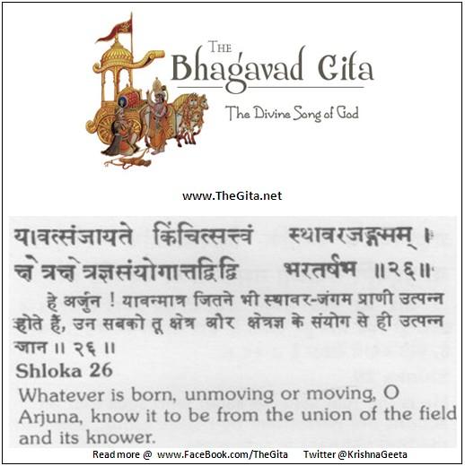 Bhagwad Geeta 13-26- TheGita.net