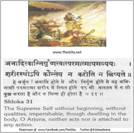 The Gita – Chapter 13 – Shloka 31