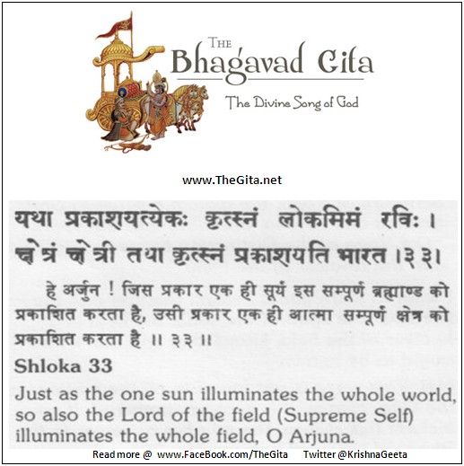 The Gita – Chapter 13 – Shloka 33