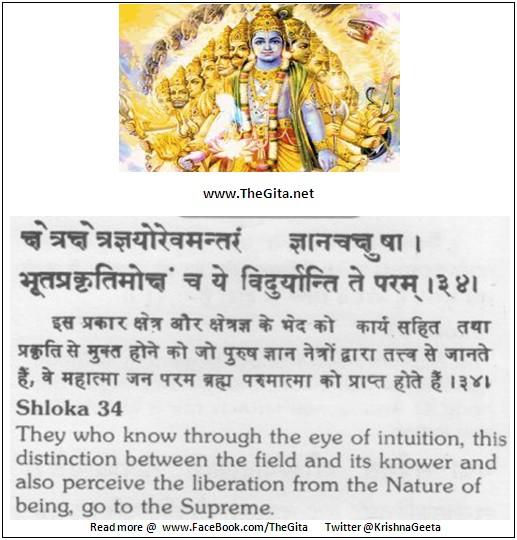 The Gita – Chapter 13 – Shloka 34