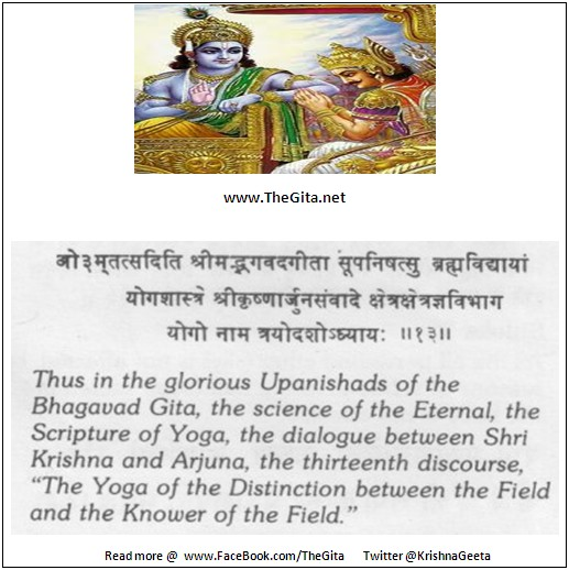 The Gita – Chapter 13 – Complete