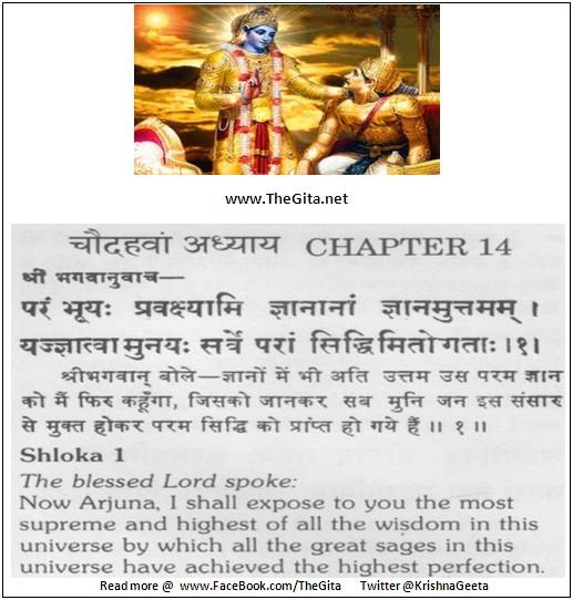 Bhagwad Geeta 14-01- TheGita.net