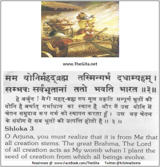 The Gita – Chapter 14 – Shloka 03
