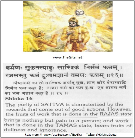 The Gita – Chapter 14 – Shloka 16