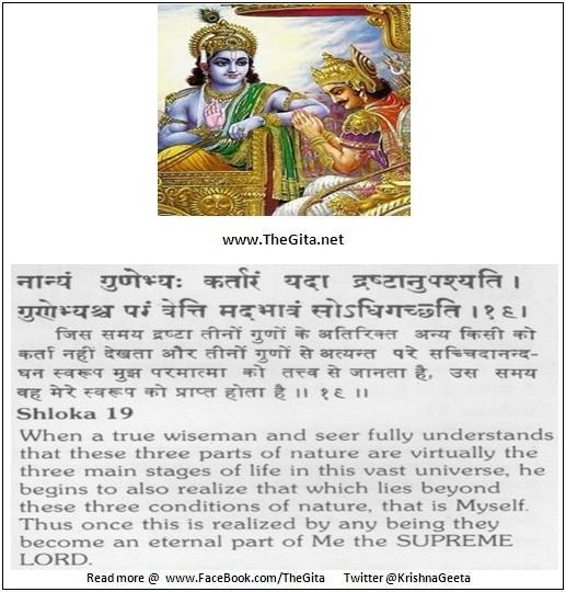 Bhagwad Geeta 14-19- TheGita.net