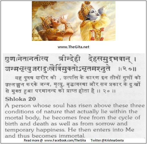 The Gita – Chapter 14 – Shloka 20