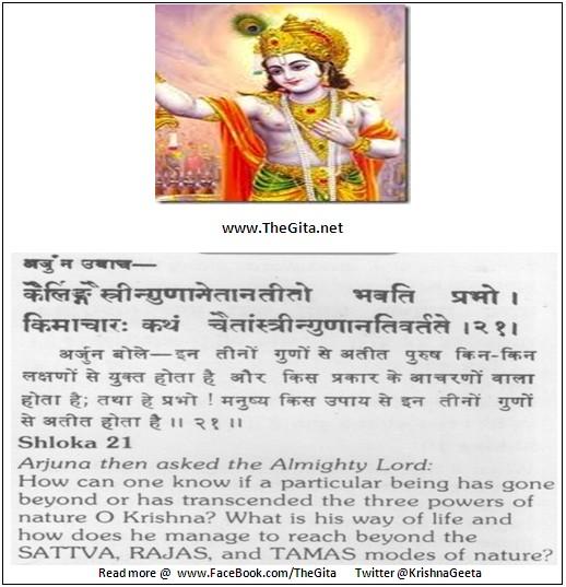 Bhagwad Geeta 14-21- TheGita.net