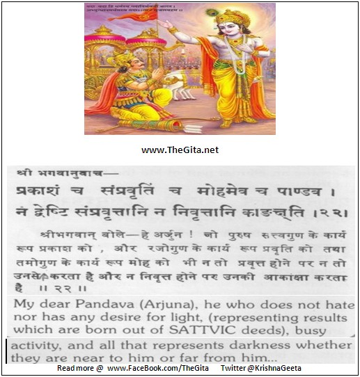 The Gita – Chapter 14 – Shloka 22