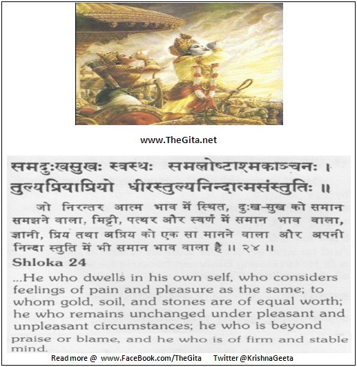 The Gita – Chapter 14 – Shloka 24