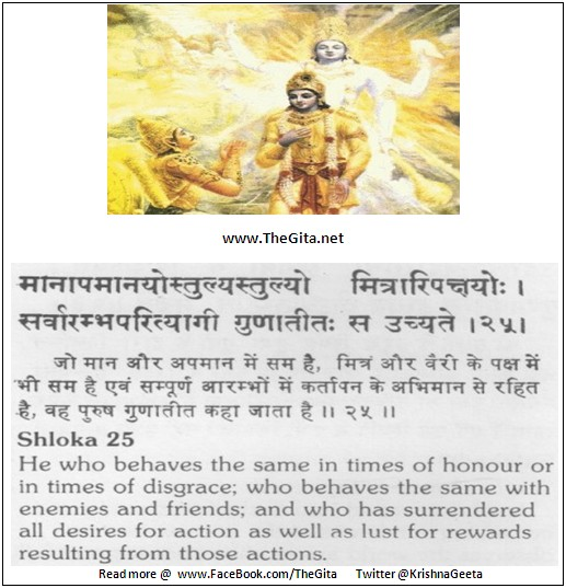 The Gita – Chapter 14 – Shloka 25
