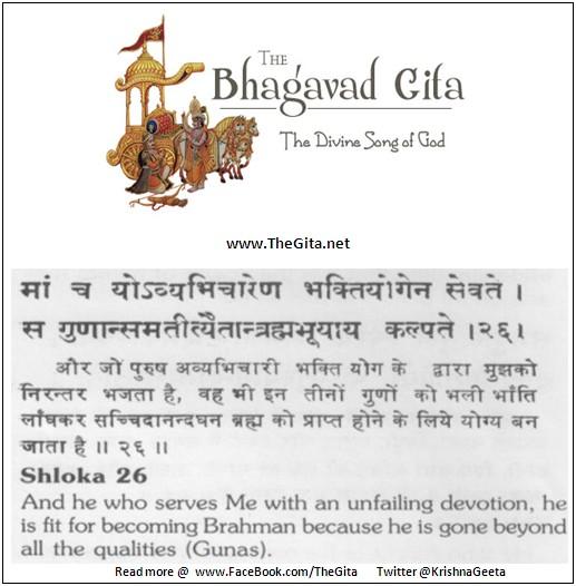 Bhagwad Geeta 14-26- TheGita.net