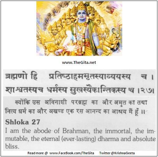 Bhagwad Geeta 14-27- TheGita.net