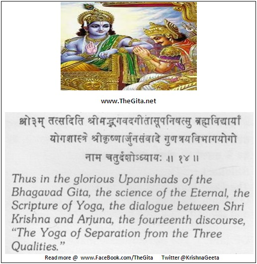 The Gita – Chapter 14 – Complete