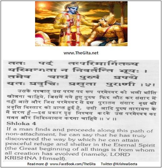 Bhagwad Geeta 15-04- TheGita.net