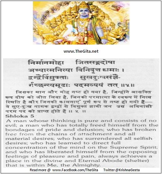 The Gita – Chapter 15 – Shloka 05