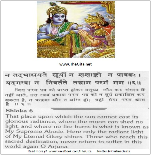The Gita – Chapter 15 – Shloka 06