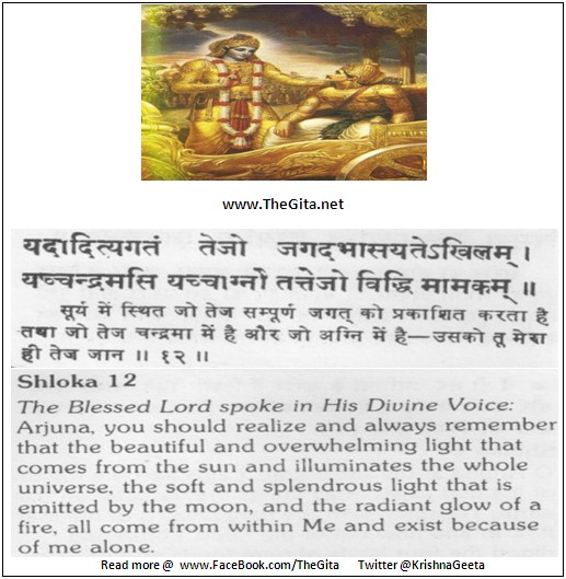 The Gita – Chapter 15 – Shloka 12