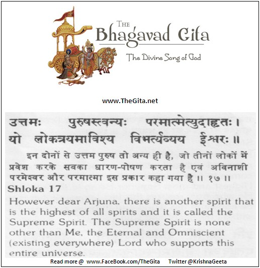 The Gita – Chapter 15 – Shloka 17