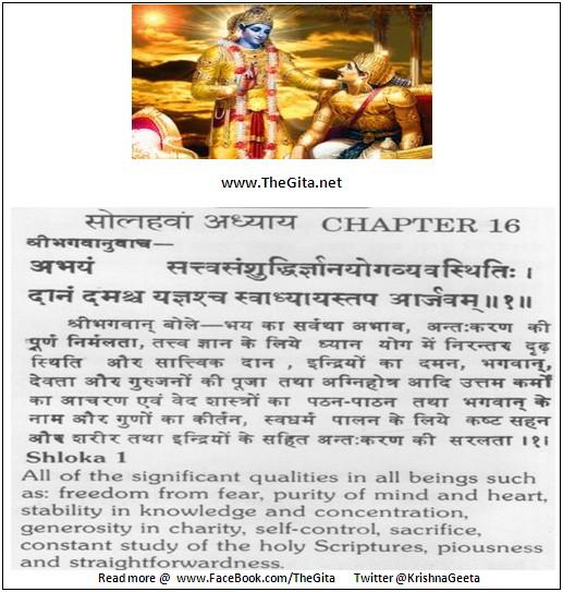 The Gita – Chapter 16 – Shloka 01