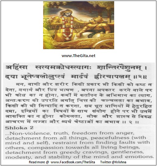 The Gita – Chapter 16 – Shloka 02
