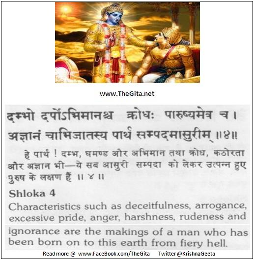 The Gita – Chapter 16 – Shloka 04